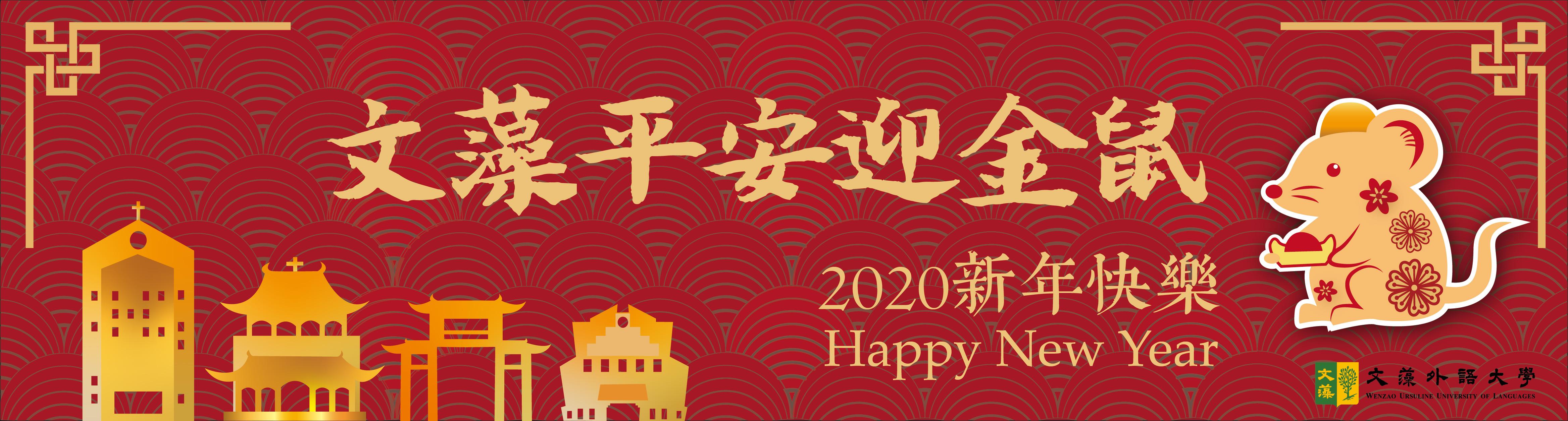 2020賀新春(另開新視窗)