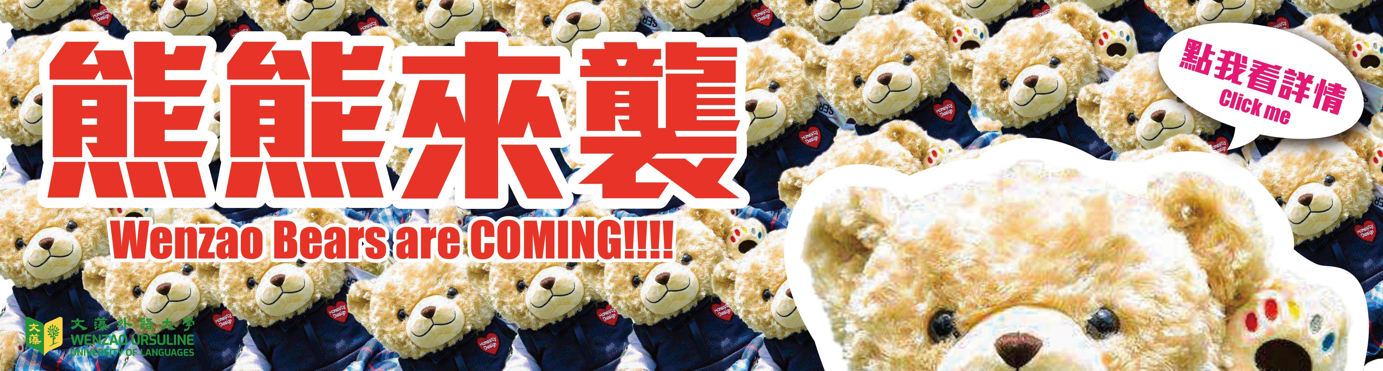 文藻熊熊banner(另開新視窗)