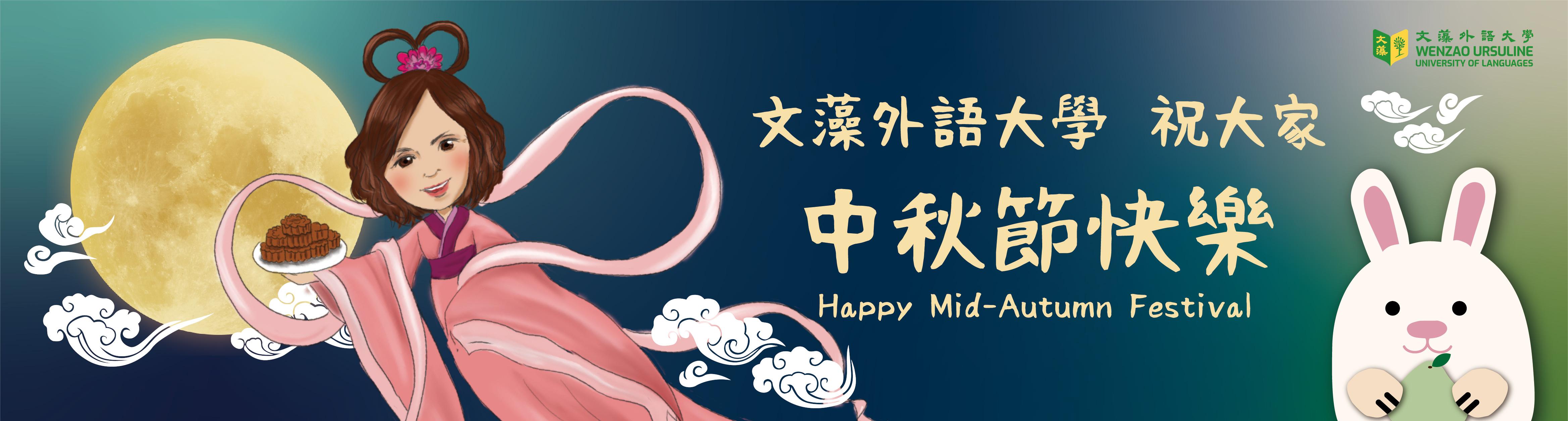 中秋節banner(另開新視窗)