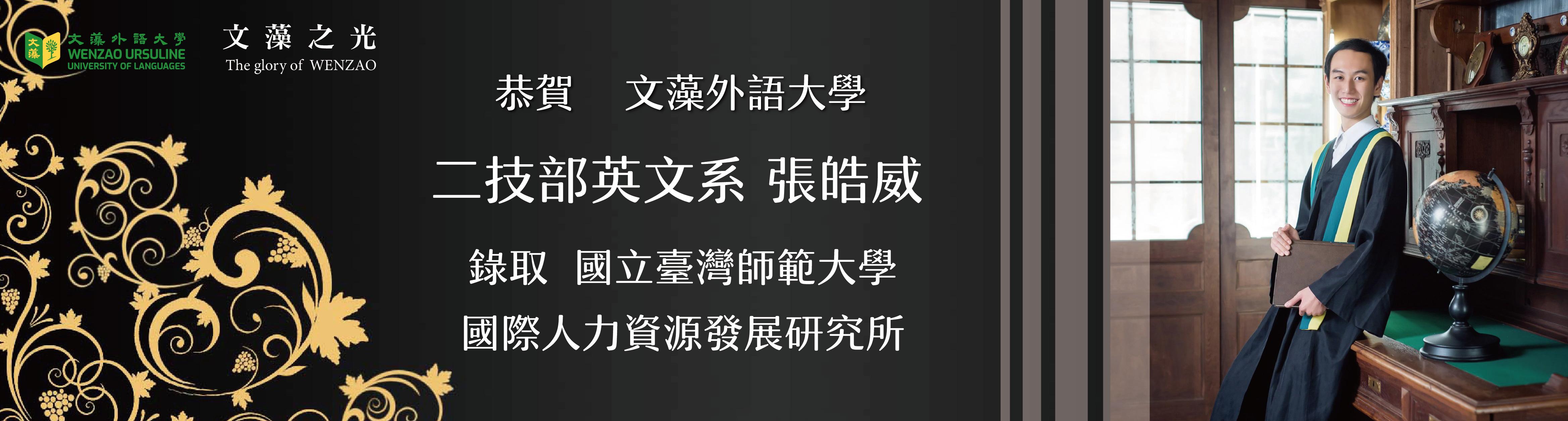 英文系皓威錄取台師大banner(另開新視窗)