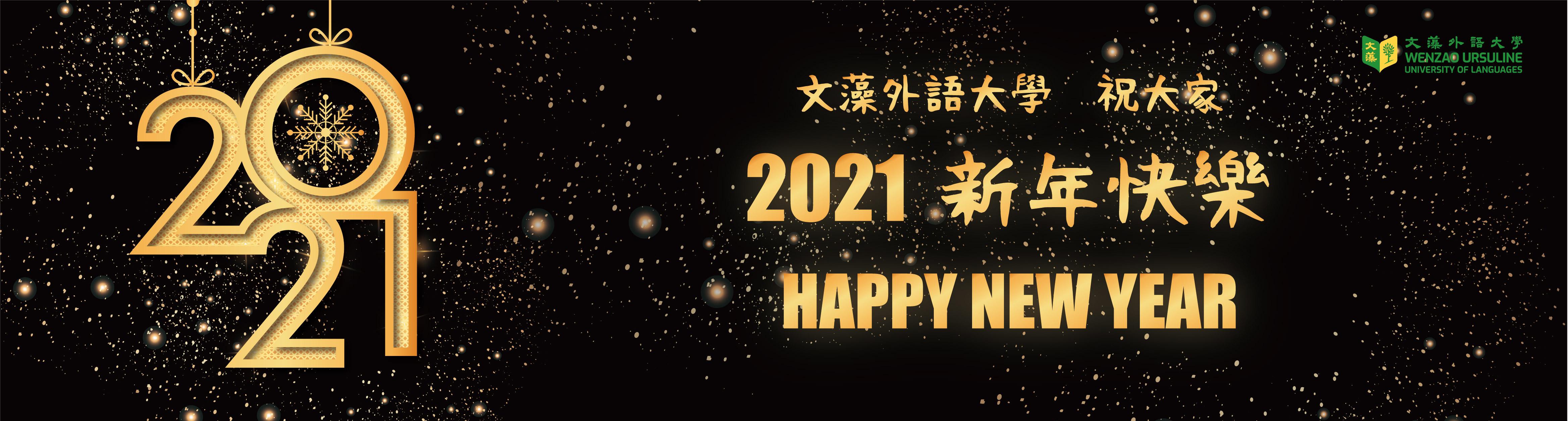 2021新年快樂(另開新視窗)