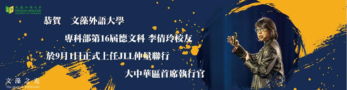 倩玲學姊banner(另開新視窗)