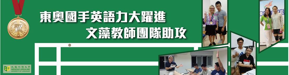 東奧國手banner(另開新視窗)