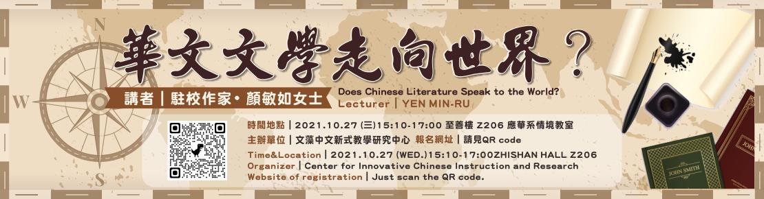 華文文學走向世界?(另開新視窗)