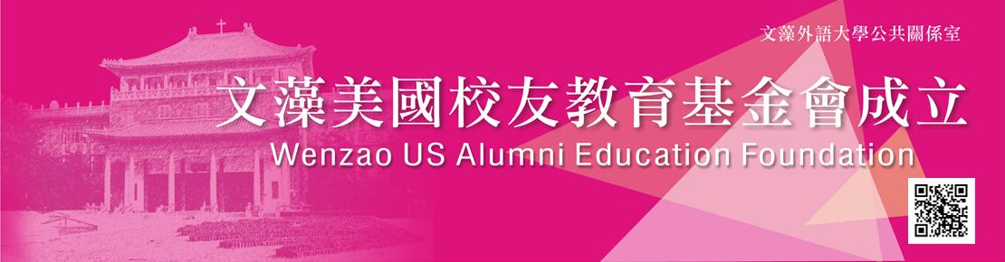 文藻美國校友教育基金會成立